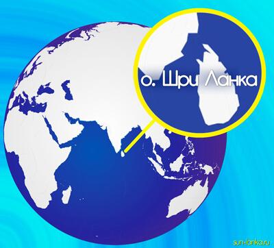 Остров Шри-Ланка на карте мира