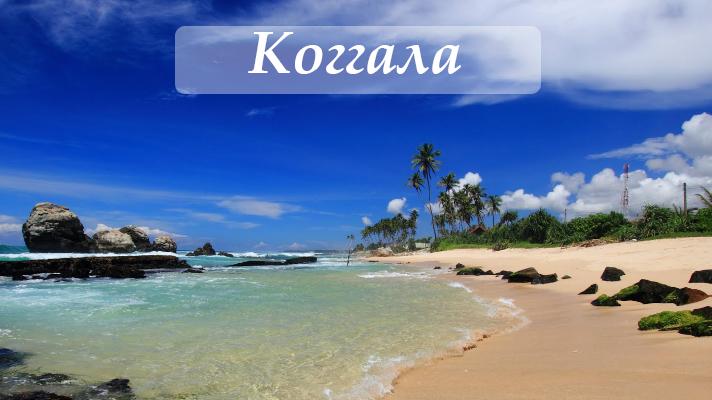 koggala1